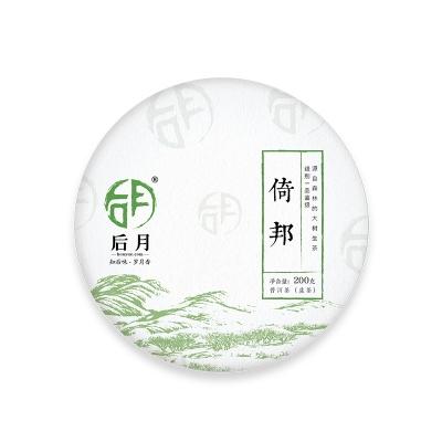 【新品】后月 倚邦 2021年 200g/饼 生茶 头春鲜叶守采 普洱茶