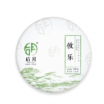 【新品】后月 攸乐 2021年 200克/饼 普洱生茶 攸乐山头春鲜叶