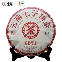【新品上市】2021年中茶 8571 熟茶 357克/饼