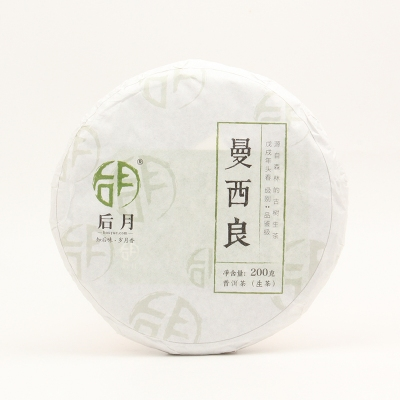 【新品上架】后月 曼西良 2021年 200g/饼 生茶 头春鲜叶守采 普洱茶