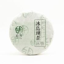 【新品上架】后月 冰岛坝歪(头春) 2021年 200g/饼 生茶 大树鲜叶守采 普洱茶